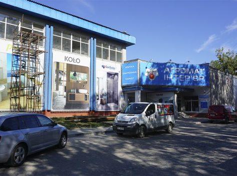 Салон плитки і сантехніки Агромат м. Львів